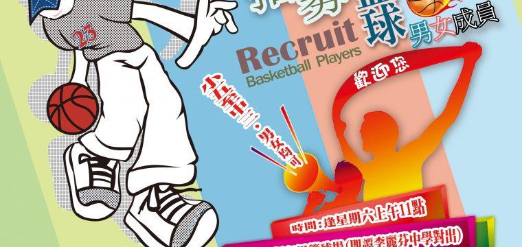 招募青少年區籃球隊