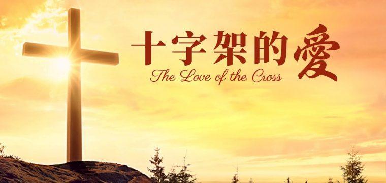 14/12/2019 道成肉身的基督